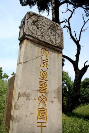 qufu_confucius cemetery_tomb of confucius