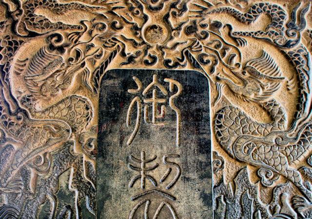 qufu_confucius temple_2